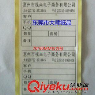 【物料出货标签 贴纸 电子数据线厂常用
