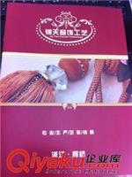 吊穗 【锦天】锦天窗饰工艺镇店之宝 最完整的产品图册