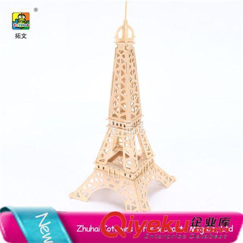 彩色木制拼图 批发供应埃菲尔铁塔3d智能拼图拼板玩具 diy木质立体