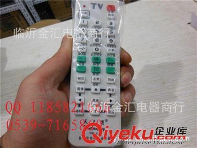 电视万能遥控器