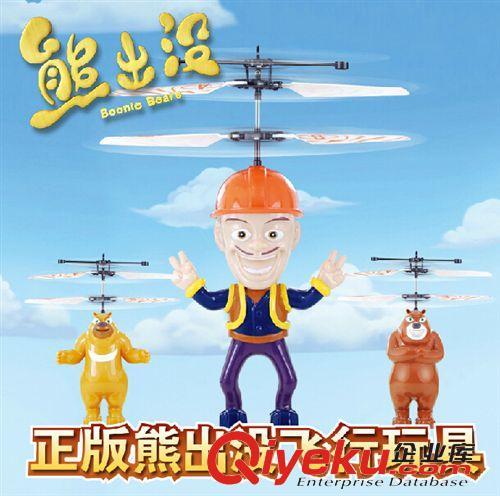 遥控飞机 正版熊出没 光头强熊大熊二飞行器