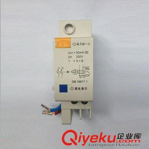 断路器(空开) 供应dz47l-2p 智能漏电脱扣器 漏电头 家用小型脱扣器