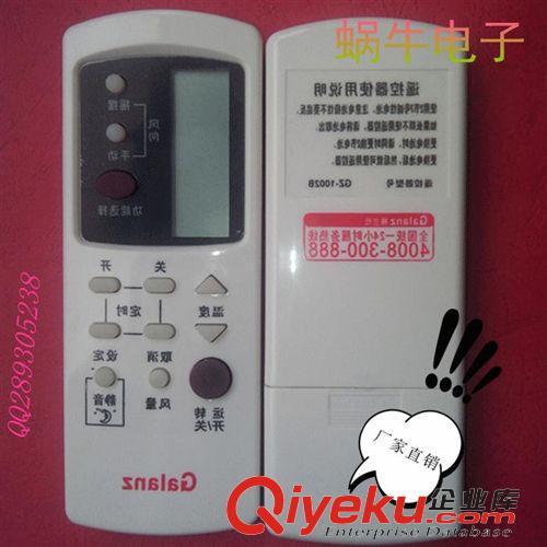 空调遥控器 格兰仕空调遥控器gz-1002b