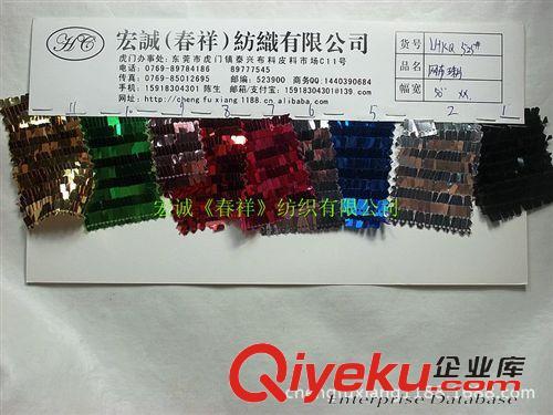 珠片3MM-15MM 3mm*9mm长方形片满幅吊片 网布珠片电脑绣瓜子片 服装装饰辅料图