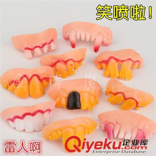 整蛊 益智 新奇特 搞怪假牙 龅牙 吸血鬼牙齿 僵尸门牙 搞笑牙套 整蛊