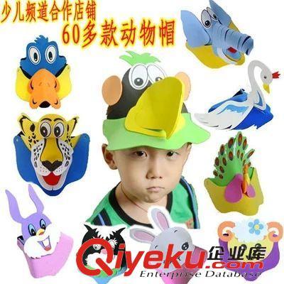 正品eva动物立体帽 儿童表演道具小动物