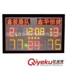 体育电子记分牌 小号带24秒全功能篮球电子计分屏