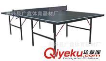 乒乓球台系列 海兴乒乓球台厂家生产家用乒乓球台 普通乒乓球台 标准乒乓球台