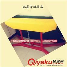 健身路径系列 供应体操 鞍马 高级鞍马 跳箱 起跳板 体操凳  质量保证 请您放心