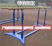 健身路径系列 供应 铸铁座双杠 体操双杠 移动式双杠 比赛双杠 可来电定做