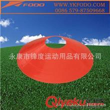 训练用品 厂家生产批发/销售  2英寸足球训练碟 路锥 训练路障 FD698A