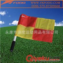 训练用品 厂家专业生产销售 其他球类用品 裁判用旗 巡边旗 标杆旗 FD683B
