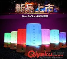 加湿器 汉佳欧斯HanJiaOurs家用七彩灯空气加湿器