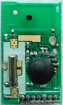 模组类 2.4G无线发射接收模组
