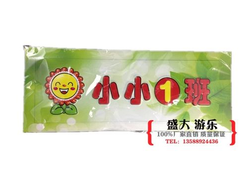 游乐设备幼儿园科室牌儿童玩具幼儿园装饰用品标识牌