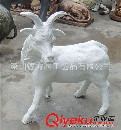 雕塑工艺品系列 玻璃钢动物模型 仿真动物 斑马 山羊模型 专业品质