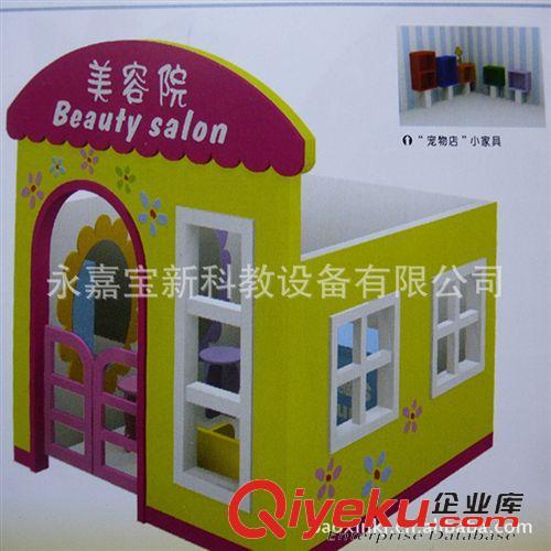 幼儿园木制产品 儿童娃娃家 游戏屋 角色屋 可爱娃娃家 幼儿园玩具 儿