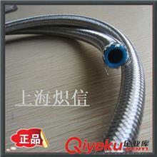 气动软管 【厂家直销 高压水管气管】外带304不锈钢丝编织层的pu高压管