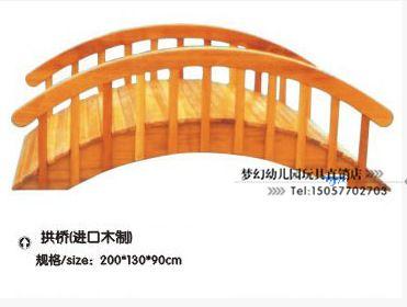 康才木制小博士 幼儿园儿童木制拱桥/进口黄花梨