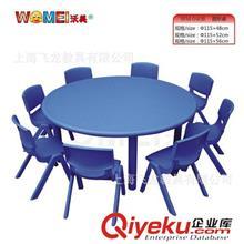 儿童家具系列 厂家直销/儿童塑料圆桌/幼儿园桌子/欧洲标准品质/儿童桌椅
