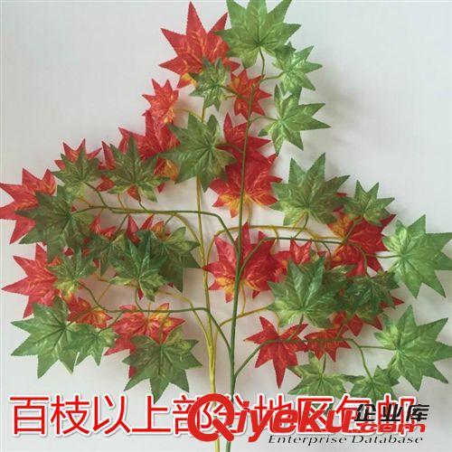 仿真树枝 仿真红枫树枝 仿真绿枫树枝 红美枫树枝 装饰枫叶枝 红枫绿