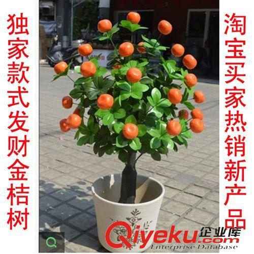 【热销】仿真发财树 假树 仿真水果 仿真植物客厅落地仿真金桔树(图)