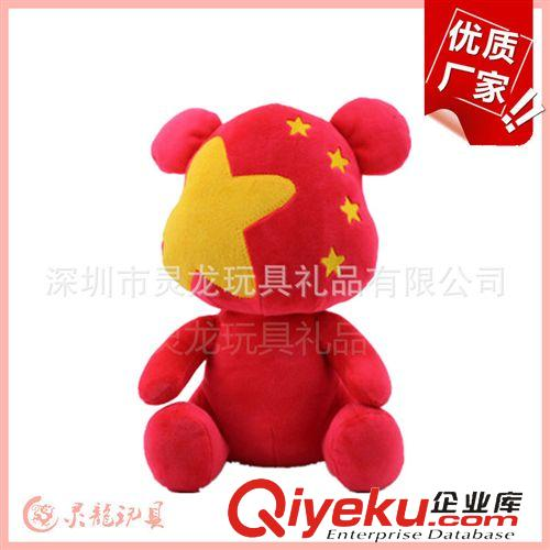 泰迪熊系列 毛绒卡通中国国旗熊填充动物公仔 坐姿穿衣五星红旗泰迪
