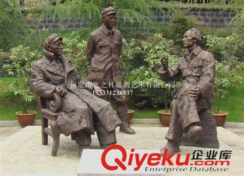 艺林人物铜雕 厂家热销 小品雕塑 纪念雕塑 名人雕塑 供应毛主席等