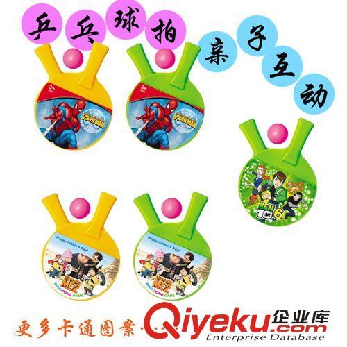 体育运动玩具 热销新款 亲子玩具球拍 儿童玩具乒乓球拍 卡通图案
