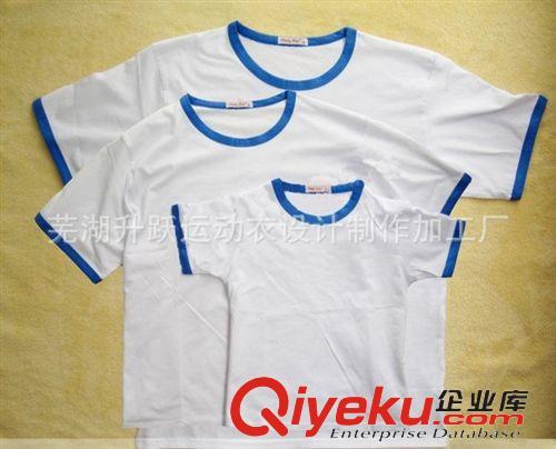 亲子装 短袖白色圆领彩蓝边t恤,运动会服批发,班服校服,展会促销服