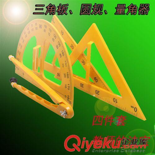 小学数学仪器 教学仪器 三角尺量角器 教师专用 圆规