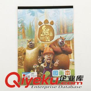 熊出没 广博 熊出没韩国创意可爱a4手绘图画本速写本素描涂鸦画本xcm