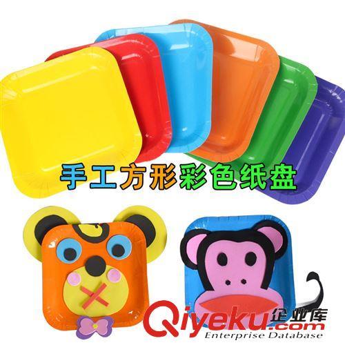幼儿园diy手工材料 7寸彩色方形手工纸盘