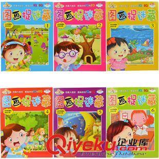 新品上架 图画捉迷藏卡通小人封面 儿童视觉益智游戏