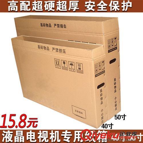 t型d型特殊扁纸箱 现货40 50寸液晶显示器 电视机 搬家快递外包装相框