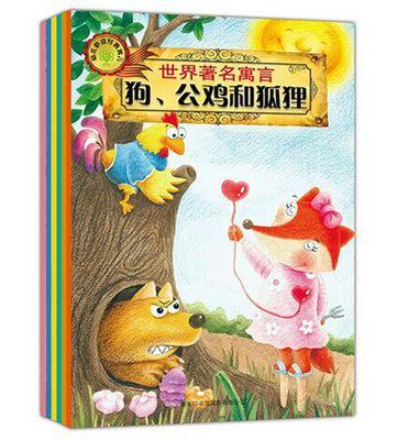 【绘本世界馆寓言著名漫画6册幼儿必读经典漫画a世界系列数码图片