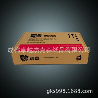 精美包装盒 纸盒 成都包装厂供应飞机盒 快餐盒