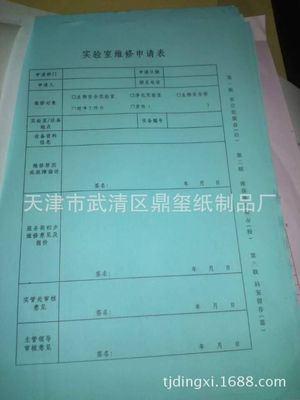 菜谱 各种无碳表格 天津厂家专业生产印刷各类单据 表格 快递单 送货