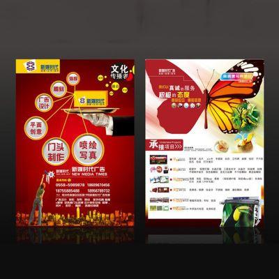 宣传单彩页印刷 广告彩页 157克铜版纸 北京印刷设计包装说明