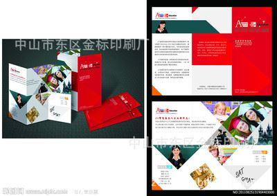 宣传单张 彩色宣传单印刷 单页海报折页 免费排版设计图片