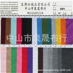 针织布系列 厂家直销 健康布拉架 针织运动服装面料